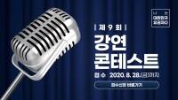 [붙임2]제9회 강연 콘테스트 배너도안.jpg