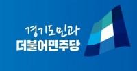 경기도의회 더불어민주당.jpg