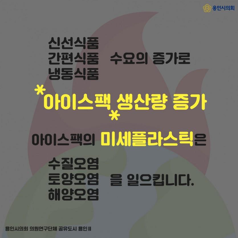 [용인시의회] 아이스팩_포스터_p2.jpg